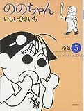 ののちゃん (全集5)
