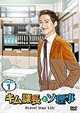 [DVD]キム課長とソ理事 DVD-BOX1