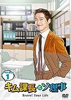 [早期購入特典あり]キム課長とソ理事 ~Bravo! Your Life~ DVD-BOX1(オリジナルポストカード2枚付)