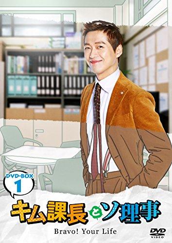 キム課長とソ理事 ~Bravo! Your Life~ DVD-BOX1 -
