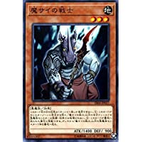 遊戯王 SR06-JP017 魔サイの戦士(ノーマル) ストラクチャーデッキR-闇黒の呪縛-