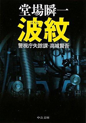 波紋—警視庁失踪課・高城賢吾 (中公文庫)