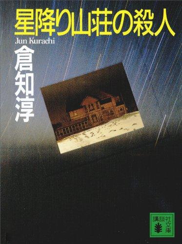 星降り山荘の殺人 (講談社文庫)の詳細を見る