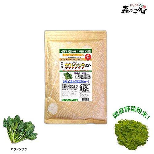 森のこかげ 国産 野菜 粉末 ホウレンソウ ほうれん草 (300g 内容量変更) 野菜パウダー S