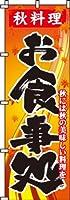 秋料理お食事処 のぼり旗 600×1800 専用ポール(白色)付 3セット