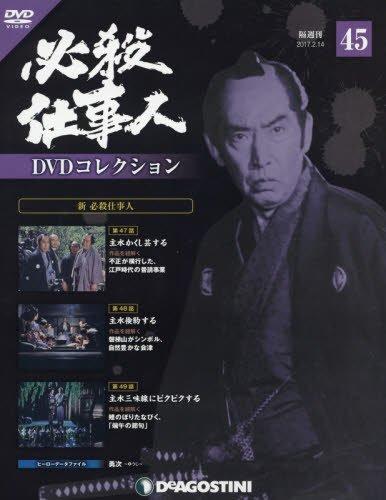 必殺仕事人DVDコレクション全国版(45) 2017年 2/14 号 [雑誌]
