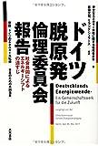 ドイツ脱原発倫理委員会報告: 社会共同によるエネルギーシフトの道すじ