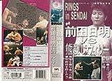 RINGS IN SENDAI 前田日明 [VHS]