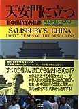 天安門に立つ―新中国40年の軌跡