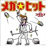 コクミンHits-メガ☆ヒット-~あのメガヒットをもう一度!!~