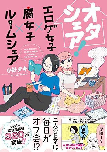 オタシェア! ~エロゲ女子×腐女子×ルームシェア~ (リラクトコミックス Hugピクシブシリーズ)の詳細を見る