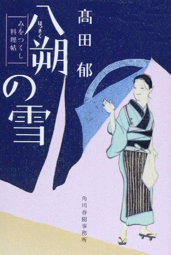八朔の雪—みをつくし料理帖 (ハルキ文庫 た 19-1 時代小説文庫)