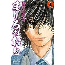 ましろのおと(1) (月刊少年マガジンコミックス)