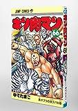 キン肉マン 66 (ジャンプコミックス) 画像