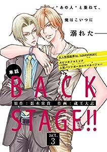 【単話】BACK STAGE!! 3巻 表紙画像