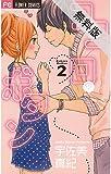 ココロ・ボタン(2)【期間限定 無料お試し版】 (フラワーコミックス)