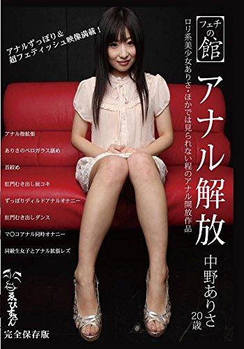 中野ありさ(AV女優)