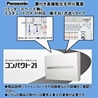 パナソニック電工住宅分電盤コンパクト21 BQE85142T3