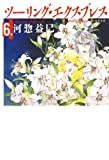 ツーリング・エクスプレス 6 (白泉社文庫)