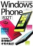 これ1冊で完全理解 Windows Phone IS12T (日経BPパソコンベストムック)