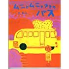 ムニャムニャゆきのバス