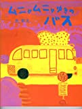 ムニャムニャゆきのバス 画像
