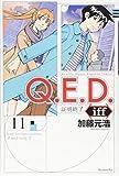 Q.E.D.iff -証明終了-(11) (講談社コミックス月刊マガジン)