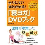 治りにくい病気が治る! 「寝ヨガ」DVDブック (パーキンソン病、耳鳴り、ひざ痛、不眠にまで効いた!)