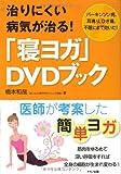 治りにくい病気が治る!「寝ヨガ」DVDブック―パーキンソン病、耳鳴り、ひざ痛、不眠にまで効いた!