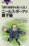 マンガ 現代物理学を築いた巨人 ニールス・ボーアの量子論 (ブルーバックス)