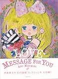 【バーゲンブック】 LOVE MESSAGE FOR YOU
