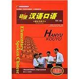 初級漢語口語(提高篇)[第2版]全2冊 附MP3CD1張(中国語) (北大版新一代対外漢語教材口語教程系列)
