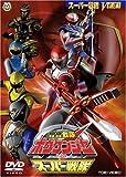 轟轟戦隊ボウケンジャーVSスーパー戦隊 [DVD]