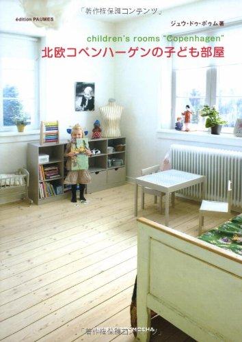 北欧コペンハーゲンの子ども部屋