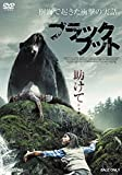 ブラックフット [DVD]