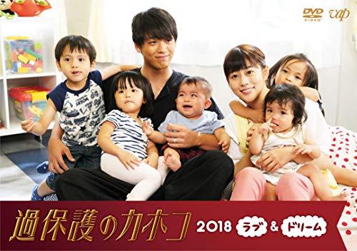 過保護のカホコ2018~ラブ&ドリーム~ [DVD] バップ VPBX-14781