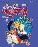 タツノコプロ創立50周年記念 想い出のアニメライブラリー第3集 ポールのミラクル大作戦 PART?デジタルリマスター版 [DVD]