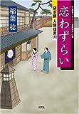 恋わずらい―研ぎ師人情始末〈8〉 (光文社時代小説文庫)