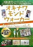 OKINAWA MONDE W・ALKER(オキナワ モンド ウォーカー)~リアル沖縄 お散歩バラエティ~ vol.3 インスタ映えスポット セレクション [DVD]