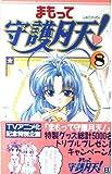 まもって守護月天! (8) (ガンガンコミックス)