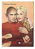1950年代「 カラマーゾフの兄弟」ユル・ブリンナー マリア・シェル
