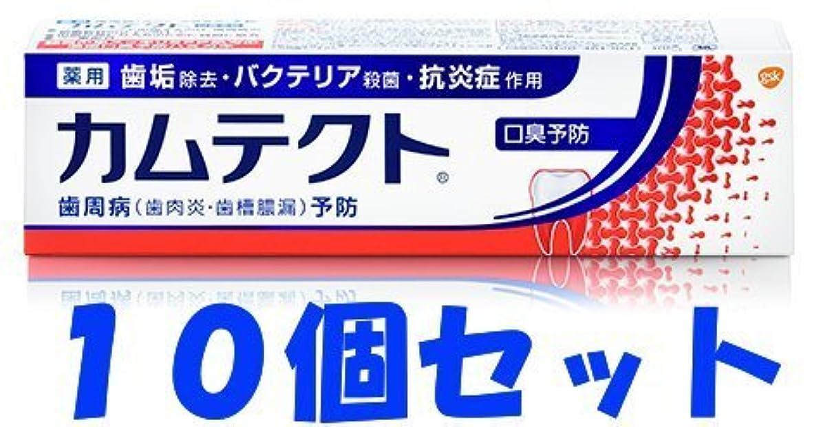 敬意を表する着服より【10個セット】カムテクト 口臭予防 105g