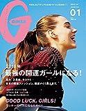 GINZA(ギンザ)2018年1月号[2018年 最強の開運ガールになる!]