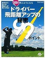 ドライバー飛距離アップの秘密99ポイント (GAKKEN SPORTS MOOK パーゴルフ)