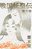 戦国妖聖伝 第六巻