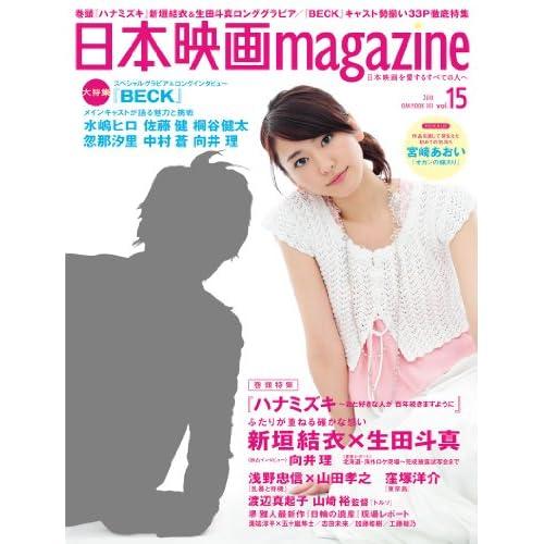 日本映画magazine vol.15(OAK MOOK 343)