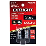 日星工業 POLARG 【日本製LED3灯】T10タイプ 白6500K 35LM ポジションライセンスルーム2個入りJ-27 P2263W