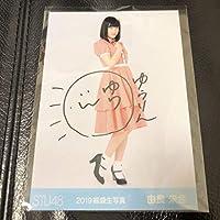 STU48 由良朱合 福袋生写真 直筆サイン
