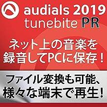 Audials Tunebite 2019 Premium|ダウンロード版