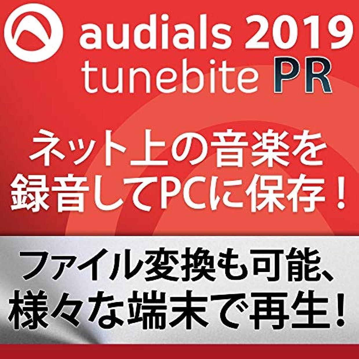 反動敏感な巨大Audials Tunebite 2019 Premium|ダウンロード版